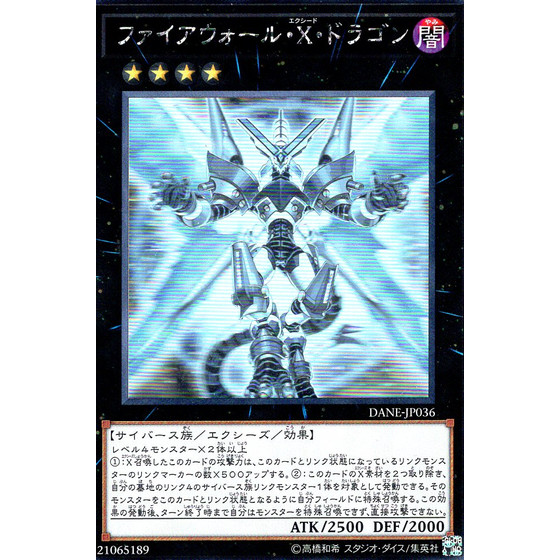 Firewall eXceed Dragon - DANE-JP036 - Ghost Rare
