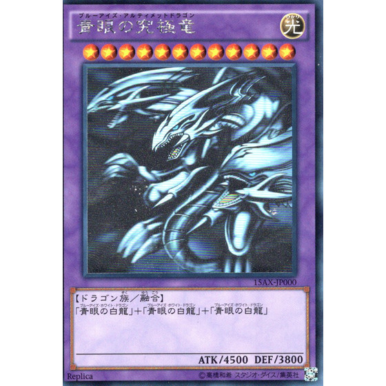 Blauäugiger Ultimativer Drache - 15AX-JP000 - Ghost Rare